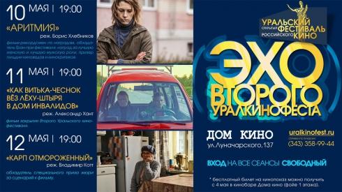 «Эхо» II Уральского кинофестиваля пройдет в Екатеринбурге