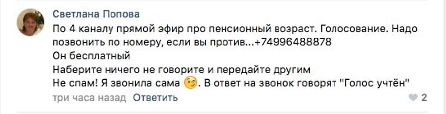 Пенсионная реформа «обвалила» сайт телекомпании «4 канал» в Екатеринбурге