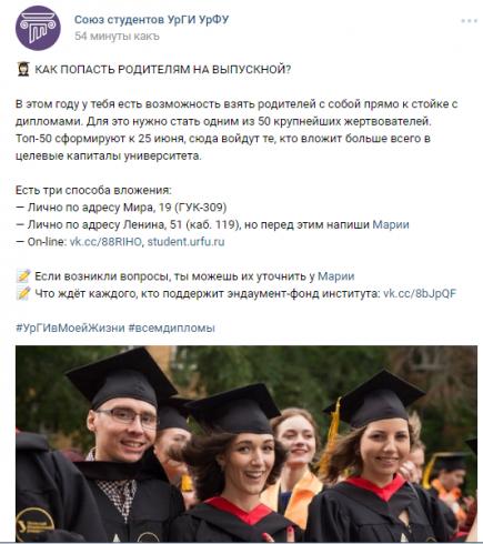 В Екатеринбурге родителям выпускников УрФУ предлагают заплатить деньги, чтобы присутствовать на вручении дипломов