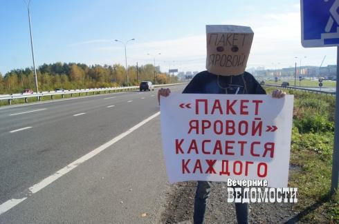 Жители Екатеринбурга вышли на улицы с протестом против реализации «пакета Яровой»