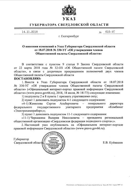 Евгений Куйвашев обновил состав Общественной палаты Свердловской области
