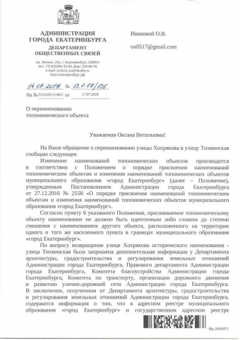 Администрация Екатеринбурга отказалась переименовывать улицу в центре города