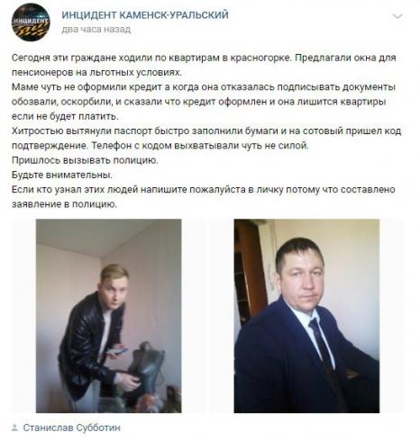 В Каменске-Уральском мошенники заставляют пенсионеров оформлять кредит на окна