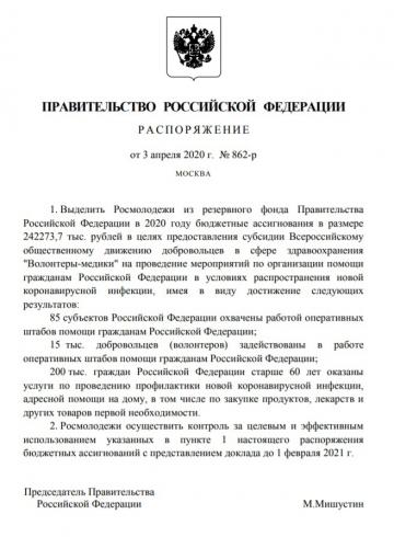 Правительство России выделило 242 миллиона на волонтеров-медиков