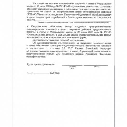 В Свердловской области утверждена форма санитарной декларации